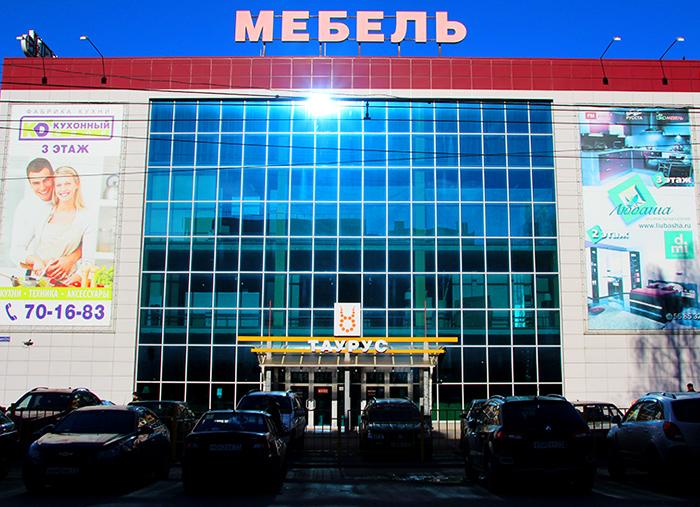 Бизнес здание «ТАУРУС»