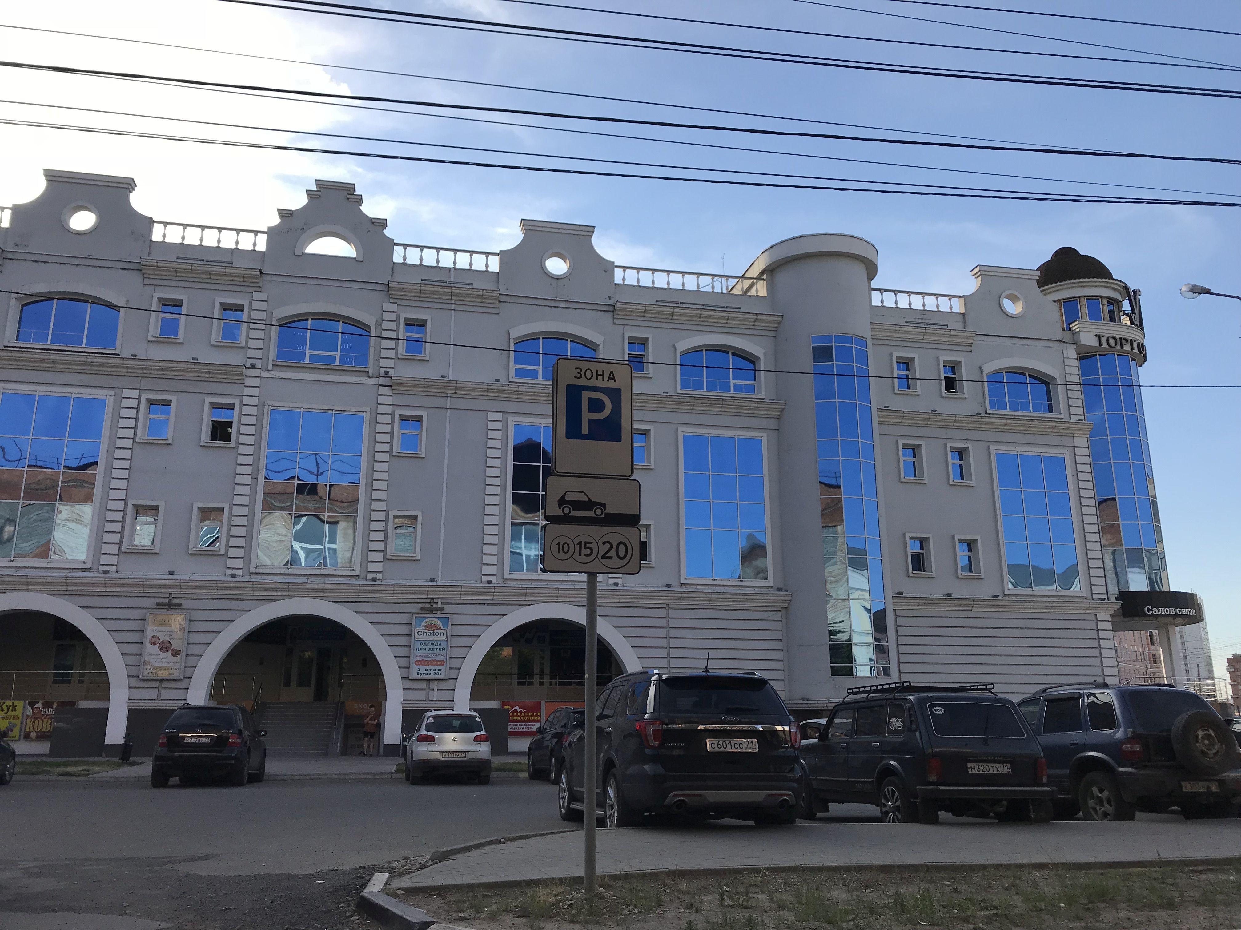 ТЦ Утюг